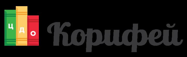 Корифей