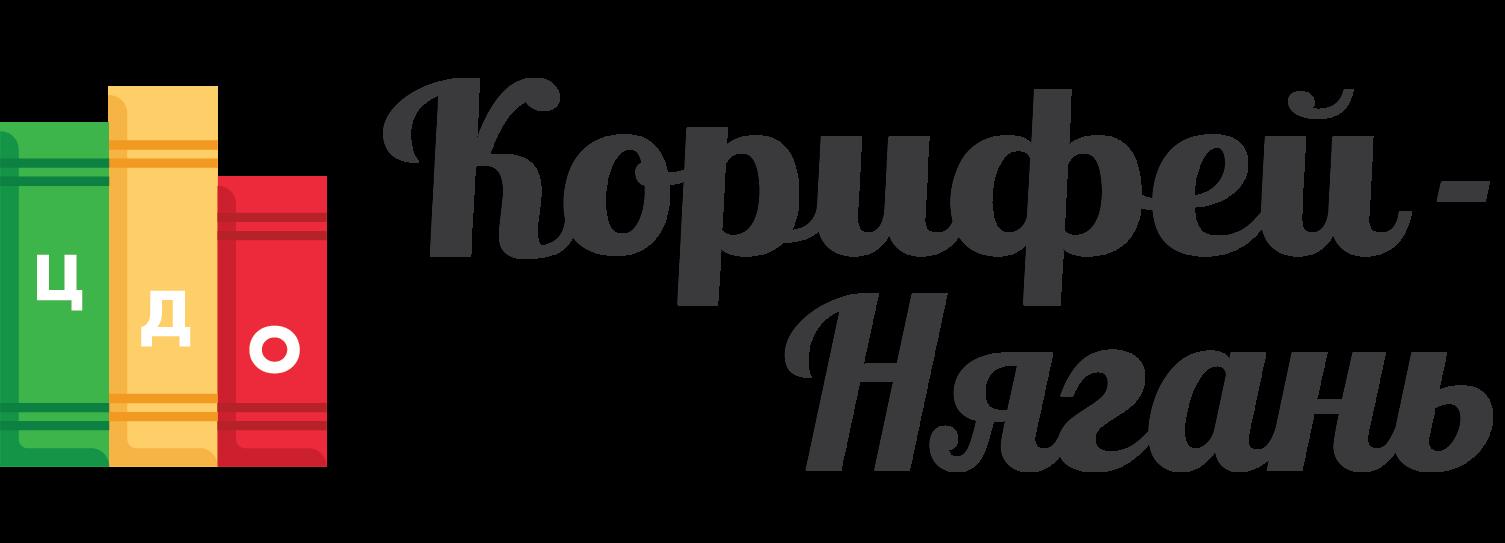 Корифей-Нягань